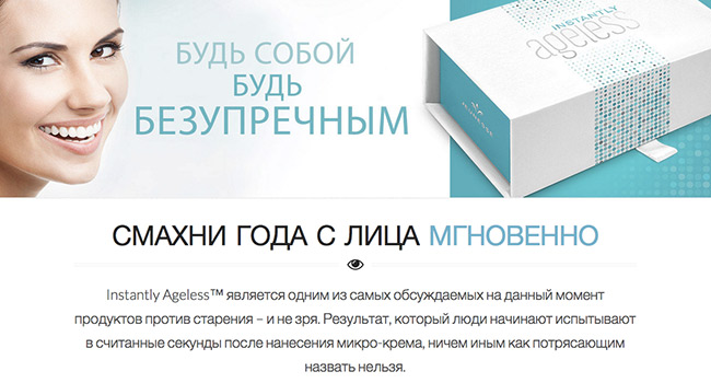 Russian Instantly Ageless Landing Page