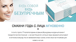 Instantly Ageless Russian Landing Page